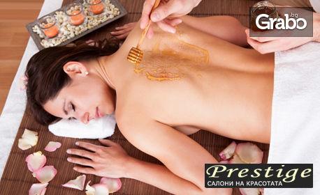 Лечебен масаж с мед - на гръб или на цяло тяло