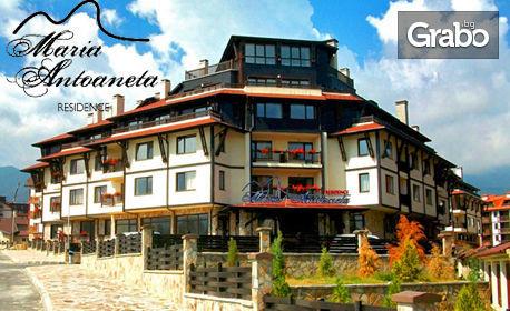 Есенна почивка в Банско! 2, 3, 4 или 5 нощувки - със закуски и вечери с напитки или на база All Inclusive Light