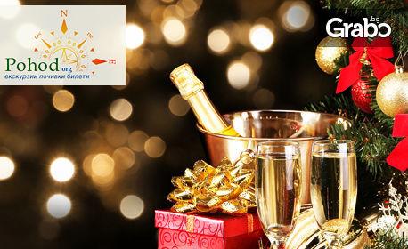 Посрещнете Нова година в Сърбия! Еднодневна екскурзия до Бела паланка на 31 Декември, плюс празнична вечеря с жива музик