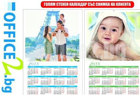 ХИТ ОФЕРТА! 10 броя големи семейни или фирмени календари за стена с еднаква или различна визия и с Ваши снимки за 13,99