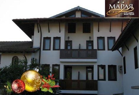 НОВА ГОДИНА! АРБАНАСИ, хотел МАРАЯ 3*: Специален Пакет от 3 Нощувки със Закуски + Новогодишна ВЕЧЕРЯ в Механа Паякь + БР