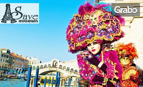 Посети Карнавала във Венеция! Екскурзия с 4 нощувки със закуски и 3 вечери, плюс самолетен билет и възможност за Френска