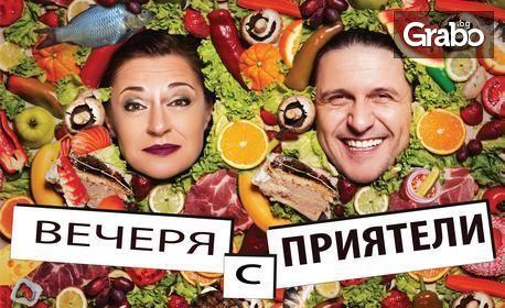 Асен Блатечки и Мария Сапунджиева в комедията