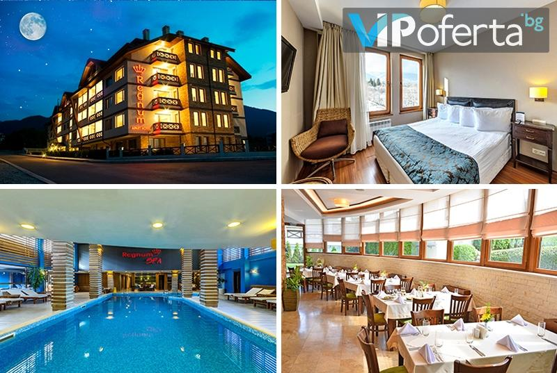 Двудневен пакет със закуска и вечеря + ползване на басейн и СПА в Регнум Банско Апарт Хотел  СПА*****