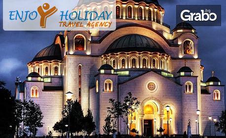 Нова година в Белград! 2 нощувки със закуски в хотел 4*, плюс транспорт и възможност за Нови Сад и Сремски Карловци