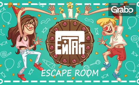 Рожден ден за 6 деца с Еscape игра