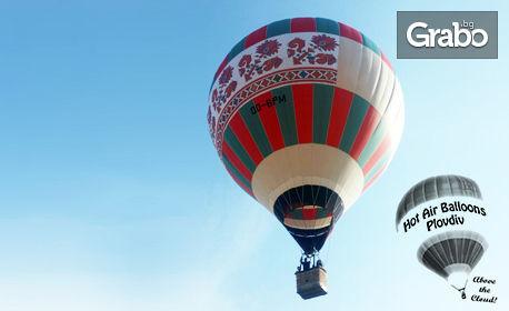 Полет в небето край Пловдив! Въздушна разходка с балон за един, двама или трима