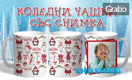 За коледен подарък! Бяла керамична чаша или термочаша със снимка или дизайн на клиента