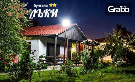 Есен в Еленския Балкан! Нощувка със закуска и вечеря
