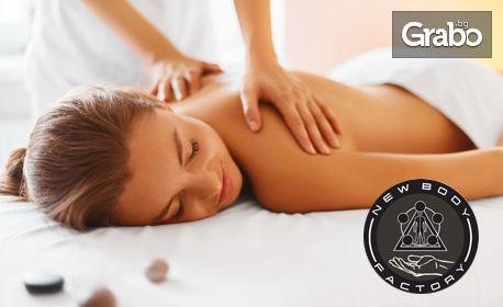 Класически, релаксиращ или спортен масаж на цяло тяло - без или със аурикулотерапия