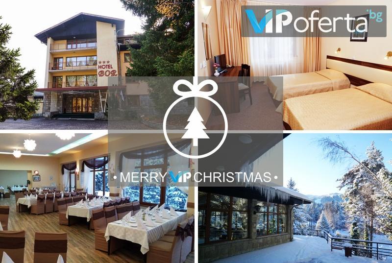 Тридневен пакет със закуски и вечери + Празнична Коледна вечеря в хотел Бор, Боровец