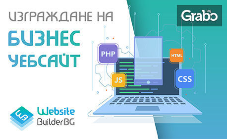 Изработка или редизайн на уеб сайт или онлайн магазин, с хостинг, домейн, поддръжка, on-page SEO оптимизация