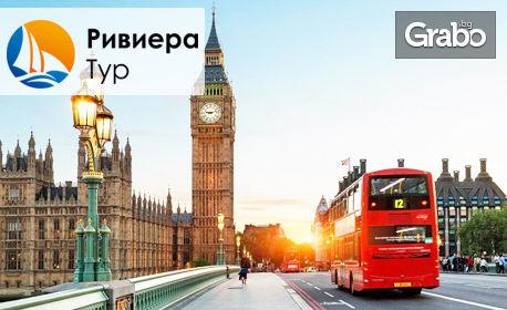 Екскурзия до Париж и Лондон през Март! 5 нощувки с 2 закуски, плюс самолетен транспорт