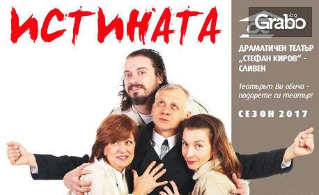 Гледайте Мария Сапунджиева и Иван Бърнев в спектакъла