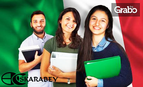 Курс по Италиански език, ниво А1 или А2