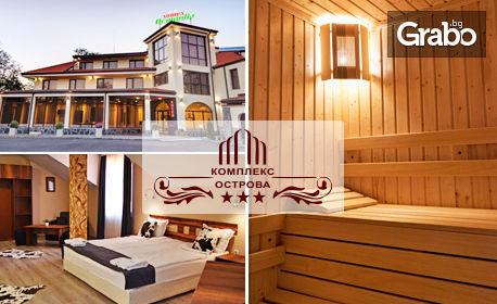 През Декември и Януари в Пловдив! Нощувка със закуска и вечеря, плюс сауна и парна баня