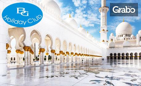В Дубай през Януари! Екскурзия с 4 нощувки със закуски, плюс 2 вечери и самолетен транспорт