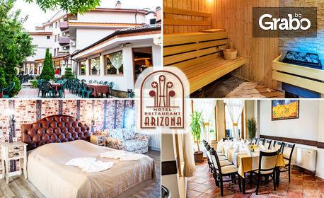 Почивка в Павел баня! 2 нощувки със закуски и вечери - без или със обеди, плюс релакс зона