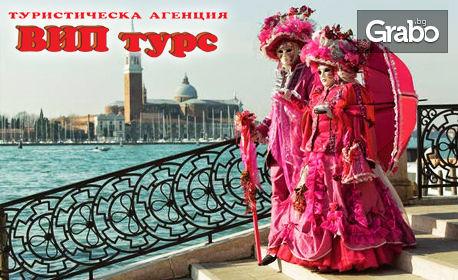 Екскурзия до Милано, Верона и Венеция за 14 Февруари или за карнавалите! 3 нощувки със закуски, плюс самолетен транспорт