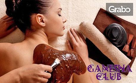 """Коледен пакет """"Релакс"""" с 3 масажа на гръб - релаксиращ, лечебен, кралски или детоксикиращ"""