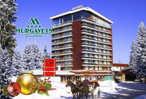 Нова година в ПАМПОРОВО, Grand Hotel Murgavets 4*: 3 нощувки със закуски + Новогодишна Празнична Вечеря и Брънч на 01.01