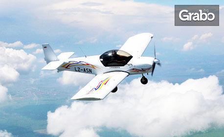 Полет със самолет - с инструктор и възможност за управление и видеозаснемане