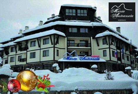НОВА ГОДИНА в Банско, Мария-Антоанета Резиденс 3*! 3 Нощувки + 3 Закуски + 2 Вечери + ПРАЗНИЧНА Вечеря само за 399 лв. н