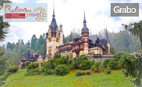 През Март екскурзия до Синая, Бран, Брашов и Букурещ! 2 нощувки със закуски и транспорт