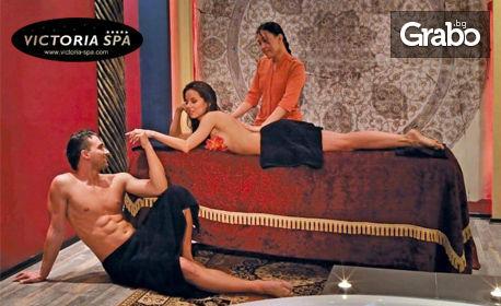 Азиатски масаж на цяло тяло с алое вера