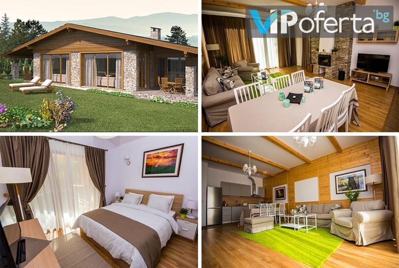 Еднодневен пакет за цялото семейство във луксозна вила с 3 спални и гледка към планината + СПА в Хотел Балканско Бижу, Р