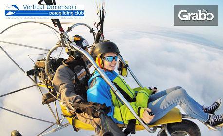 Тандемен полет с моторен парапланер край София, плюс бонус - HD видеозаснемане