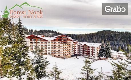 През Януари на ски в Пампорово! 3, 5 или 7 нощувки със закуски, обеди и вечери за двама, с релакс зона