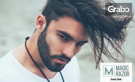 За Него! Оформяне на брада и мустаци, терапия против пърхот или подстригване с измиване