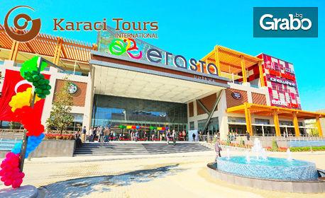 На шопинг в Турция! Еднодневна екскурзия до Одрин на 26 Януари