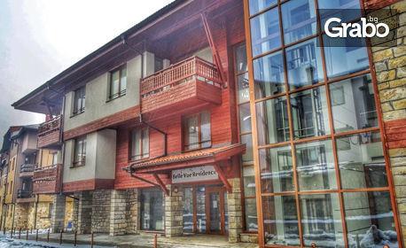 Last minute почивка в Банско! 2 или 3 нощувки, плюс релакс зона и възможност за ползване на ски оборудване