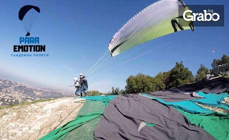 Тандемен полет с парапланер - край Перник, Витоша, Чепън или Конявска планина