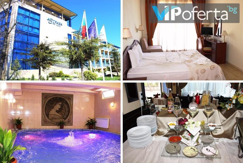 Три, четири или пет нощувки със закуски или със закуски и вечери + Релакс център в СПА хотел Астрея***