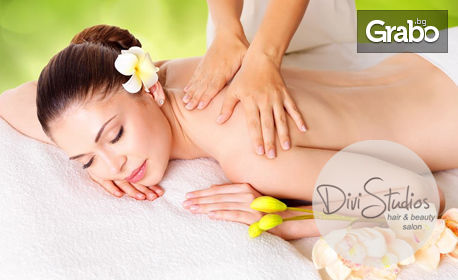 Лечебен масаж на гръб или цяло тяло