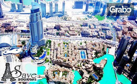 Екскурзия до Дубай! 4 нощувки със закуски, плюс самолетен билет и посещение на Шаржа