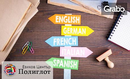 Курс по френски, италиански или английски език, ниво по избор