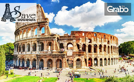 Екскурзия до Рим и Соренто през Май! 5 нощувки със закуски, плюс самолетен билет и възможност за остров Капри и Неапол