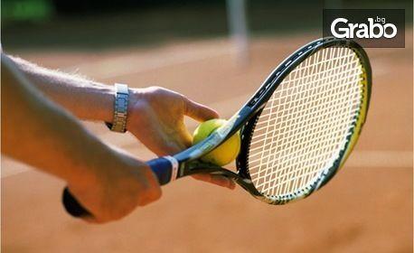 Един час ползване на тенис на корт за до четирима