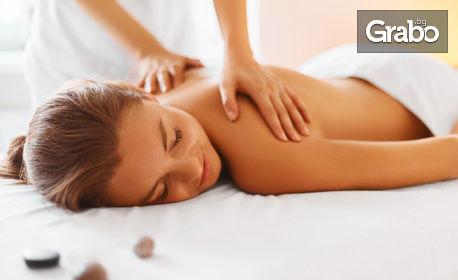 Дълбокотъканен масаж и лечебна процедура на гръб, или аромамасаж на цяло тяло и рейки сеанс