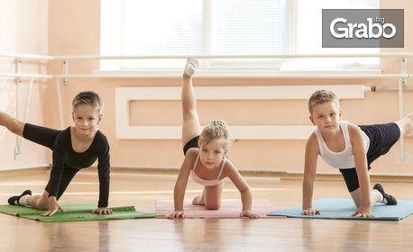 3 посещения за деца на класически балет, латино танци, модерен танц, хип-хоп, зумба кидс или ирландски танци
