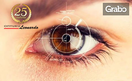 Преглед при офталмолог или оптометрист с модерна апаратура