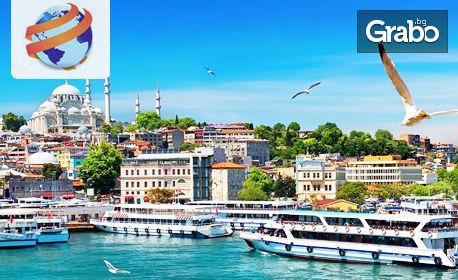 Екскурзия до Истанбул! 2 нощувки със закуски, плюс транспорт и посещение на Одрин и Чорлу