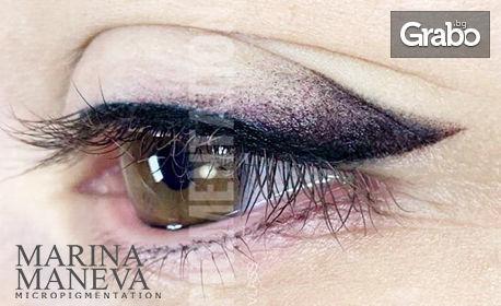 Микропигментация за оформяне на перманентна очна линия