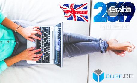 Научи английски! 3 или 6-месечно онлайн обучение - без или със 5 урока с преподавател