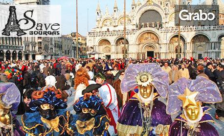 Екскурзия за карнавала във Венеция и до Милано през Февруари! 4 нощувки със закуски и вечери, плюс самолетен транспорт