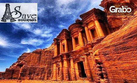 Пролетна екскурзия до Йордания и Израел! 5 нощувки със закуски и вечери, плюс самолетен транспорт